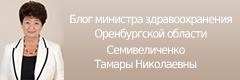 Блог министра