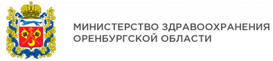 Минздрав Оренбургской области